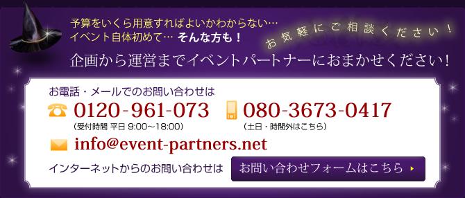 企画から運営までイベントパートナーにおまかせください!お電話・メールでのお問い合わせは 0120-961-073 080-3673-0417 info@event-partners.net お問い合わせフォームはこちら